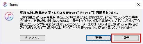 iPhoneをリカバリーモードで復元しパスコードのロック解除