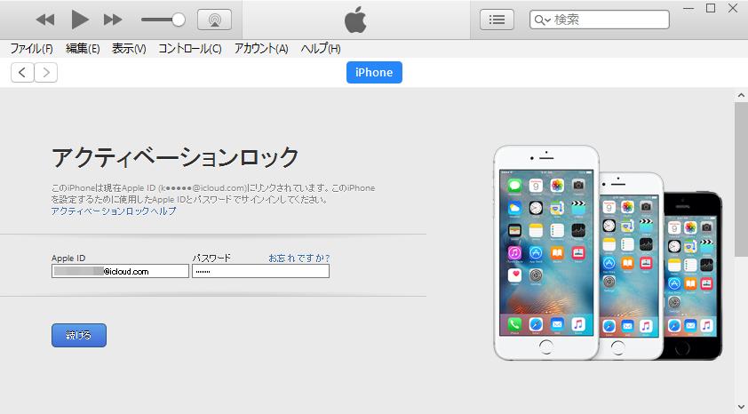 iPhoneのアクティベーションロックの解除