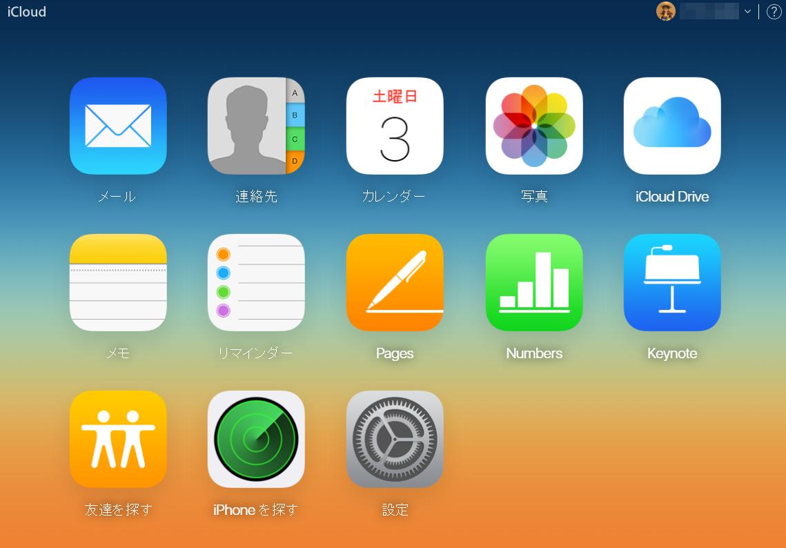 iCloudのログイン後のページ