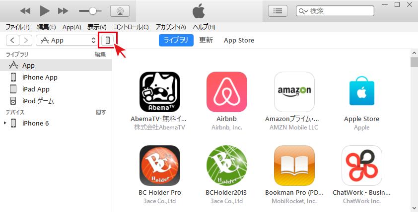 iTunesのiPhoneボタンを押して同期設定画面へ