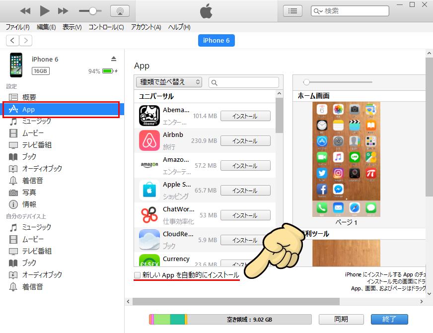 iPhoneのappを選択し[新しいAppを自動的にインストール]のチェックを外す