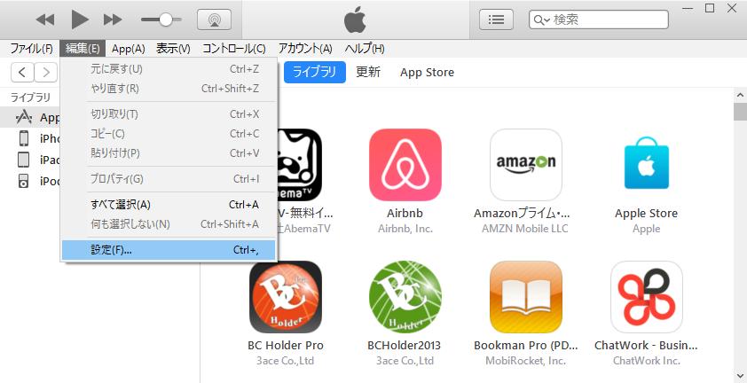 iTunesの[編集]→[設定]を開く