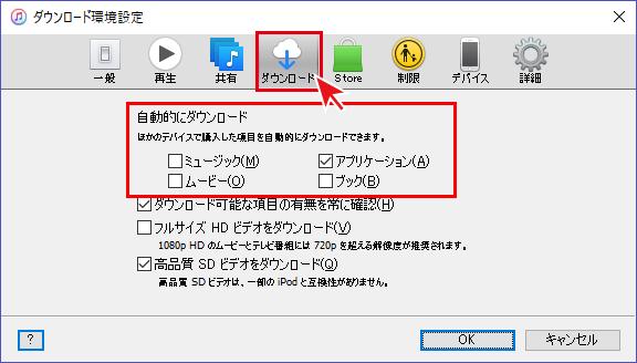 同じApple IDで購入したコンテンツやアプリがあった場合に自動でダウンロードしたい項目を選択