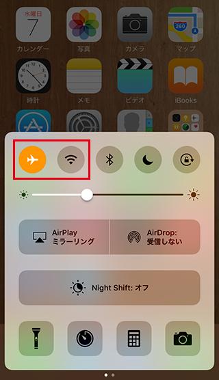 iPhoneの機内モードをオン/オフしてみる