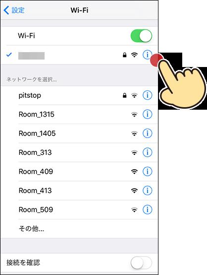 iPhoneがつながりにくくなっているWi-FiのSSIDの[i]をタップ