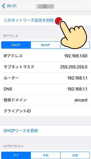 iPhoneの[このネットワーク設定を削除]
