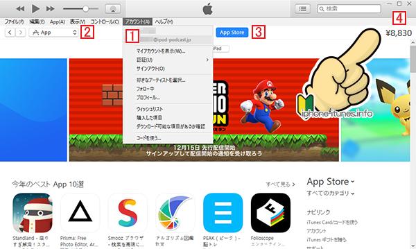 PC(iTunes)からApp StoreにアクセスしApple IDのチャージ残高を確認