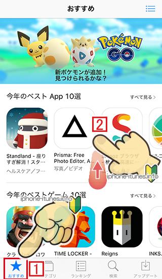 App Storeの[おすすめ]画面を一番下にスクロール