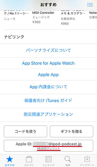 App Storeの[おすすめ]の一番下にチャージ残高