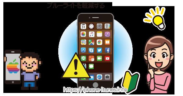 iPhoneのブルーライトを軽減する機能