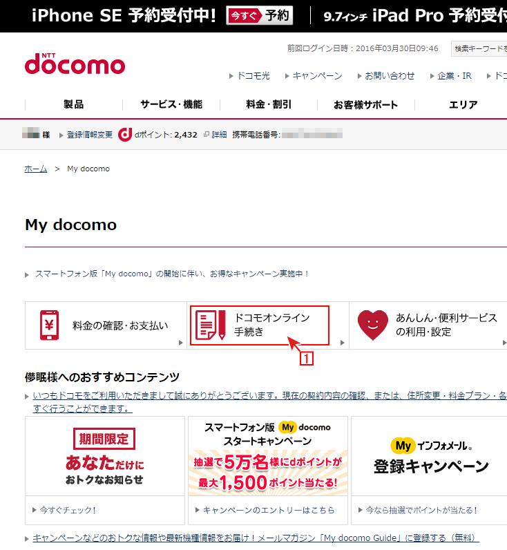 ドコモオンライン手続き をクリック