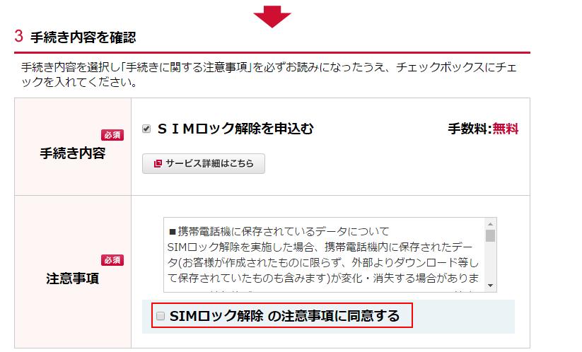 SIMロック解除を申込む/注意事項に同意するにチェック