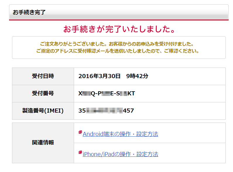 docomoのiPhoneのSIM Free化が完了
