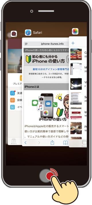 iPhoneのホームボタンを強く押しすぎるとアプリの切り替え/終了画面になる