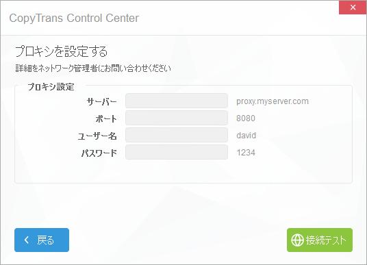 [CopyTrans]のインストール時のプロキシ設定