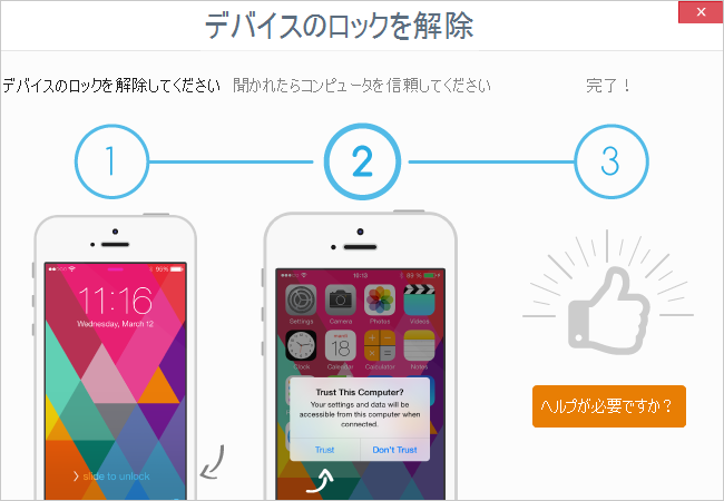 接続したらデバイス(iPhone)のロックを解除