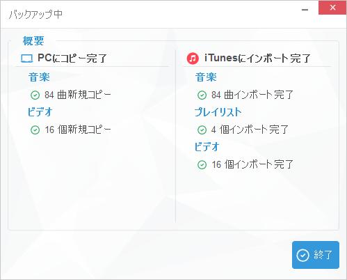 iPhoneからiTunesにコピー(バックアップ)できた音楽の結果が表示