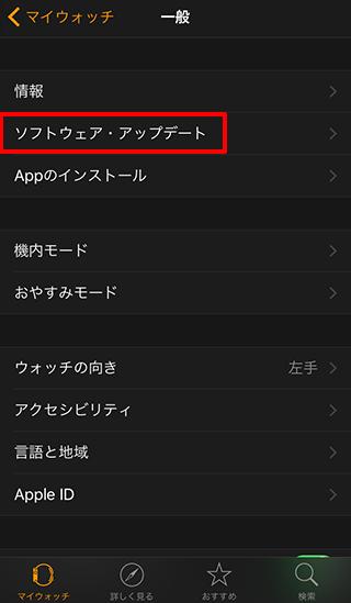 iPhoneのマイウォッチの[ソフトウェア・アップデート]を選択