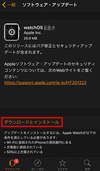 Apple Watchのアップデート条件を確認してダウンロード