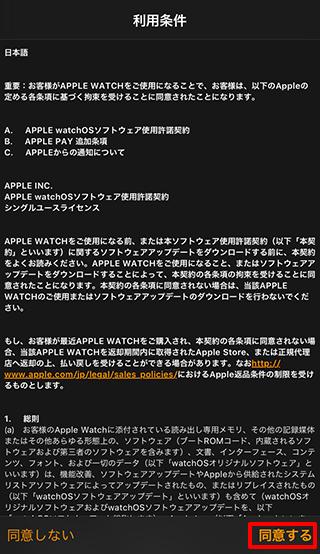 Apple WatchOSソフトウェアの利用条件に同意する