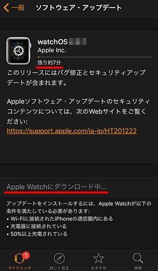 iPhone経由でApple Watchに最新のWatchOSがダウンロード