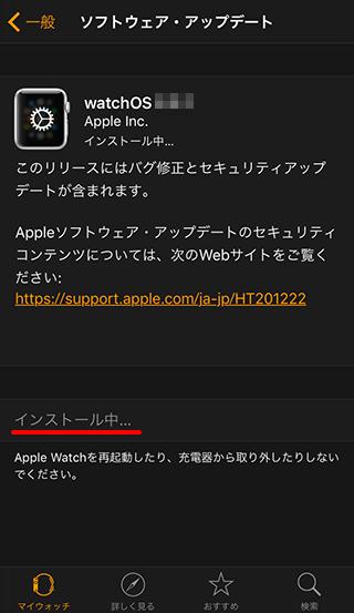 WatchOSのダウンロードが完了するとインストール