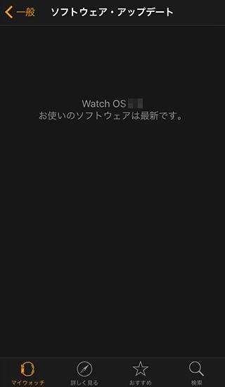 WatchOSインストール完了画面