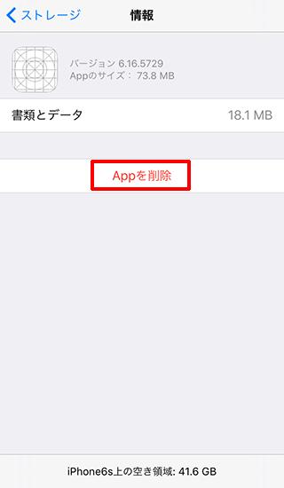 「Appを削除」で強制的にアプリを削除