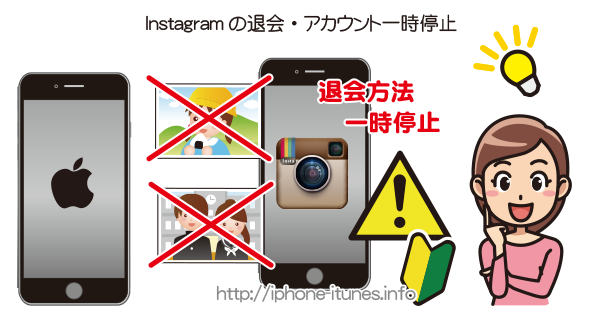 Instagramの退会方法・アカウント一時停止方法