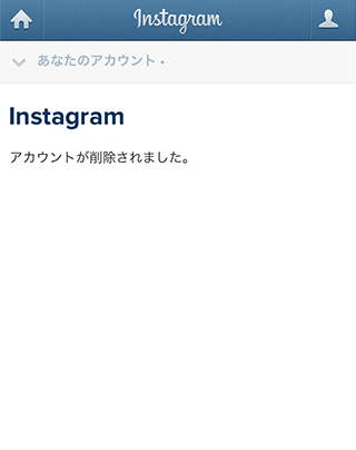 Instagramのアカウントを完全に削除完了