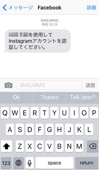インスタグラムの認証用のメッセージがiPhoneに届く