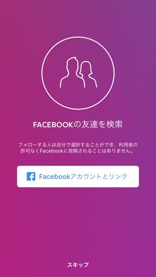 インスタグラムでFacebookの友達を検索をスキップ