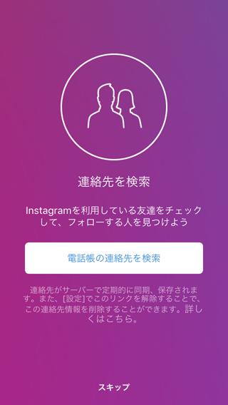 iPhoneの連絡先からInstagramの友達を検索をスキップ