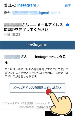 Instagramでメールアドレスを認証する