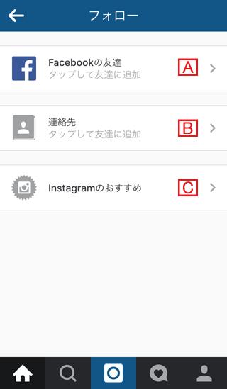 Instagramの初回起動時にFacebookや連絡先からフォローする人を検索