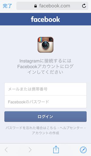 Facebookアカウントにログイン画面