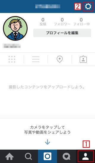 インスタグラム(Instagram)を利用している友人を検索