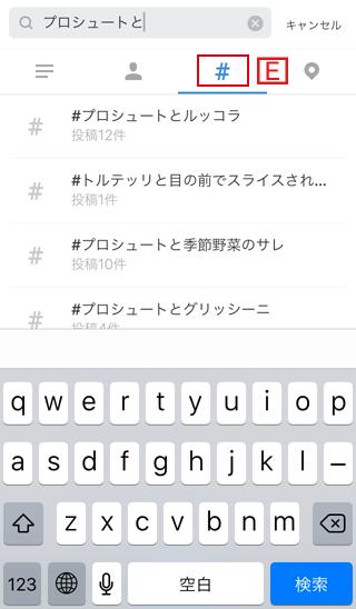 instagramハッシュタグを検索してフォローする相手を探す