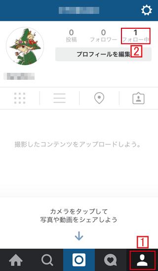 instagramでフォロー中の人を確認する