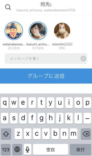 Instagramでは複数の人を選択してメッセージのグループ送信ができる