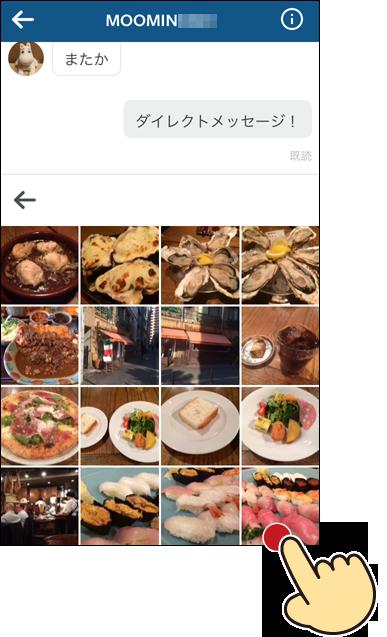 Instagramでライブラリからダイレクトメッセージで送りたい写真を選択