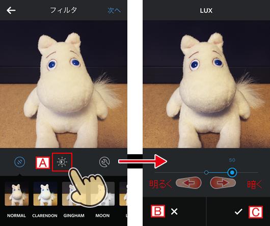LUX(照度)の調整を行う