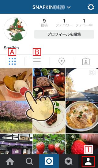 Instagramのプロフィールボタンをタップし写真一覧を表示