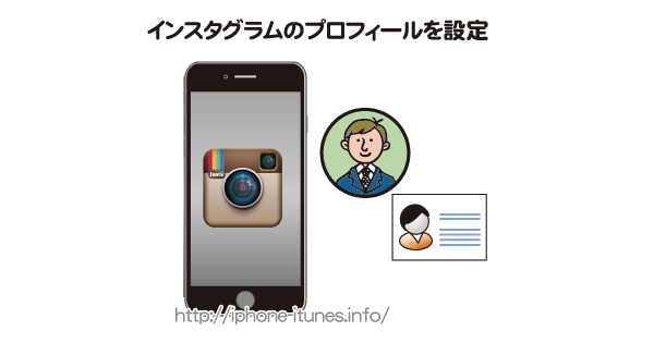 Instagramのプロフィール設定/変更方法