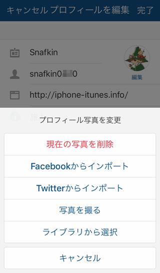 写真の登録は撮影,ライブラリ以外にFacebook,Twitterからインポートの可能