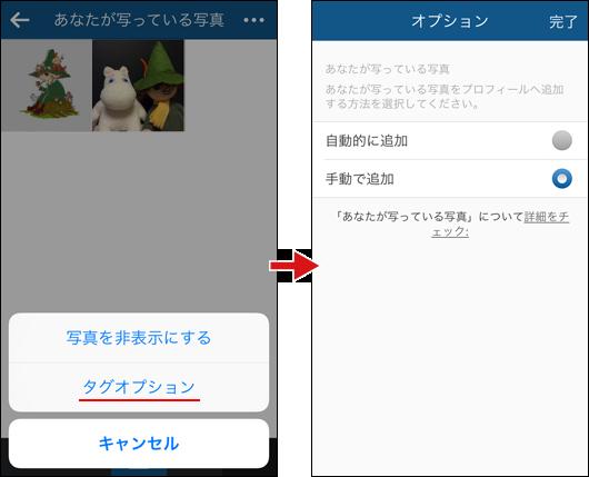 プロフィール写真に自動追加/手動追加の切り替え