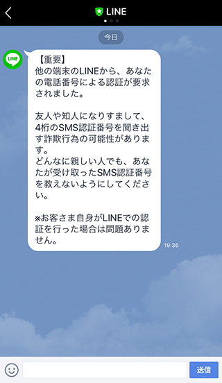 Lineに「他の端末から,あなたの電話番号による認証が要求されました」というメッセージが来た場合
