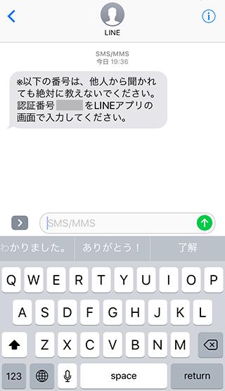 iPhoneのメッセージappにLineの認証番号が届く
