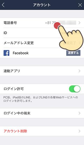 Lineの設定ページで[電話番号]を選択