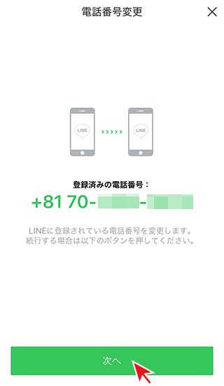 現在Lineに設定されている電話番号を確認し[次へ]